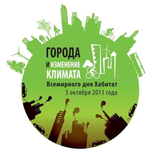 Всемирный день Хабитат: «Города и изменение климата»