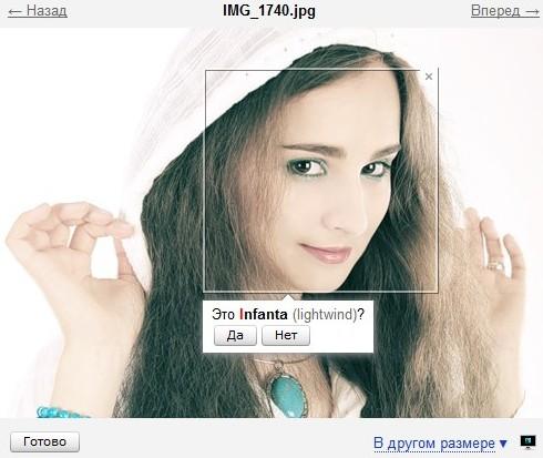 Яндекс.Фотки узнают на снимках лица
