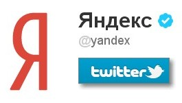Яндекс нашел весь Твиттер