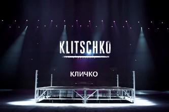 Фильм Кличко стартует в Украине с 15 марта