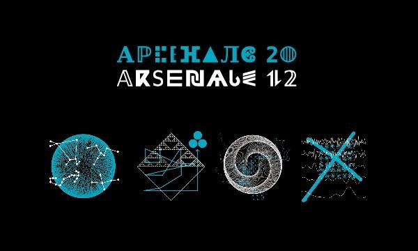 ARSENALE 2012 в Киеве