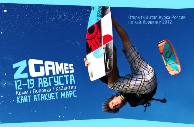Z-Games на Казантипе 2012