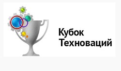 Кубок Техноваций ищет таланты