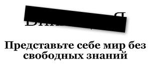 Русская Википедия против цензуры в Рунете