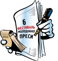 Фестиваль молодежной прессы 2012