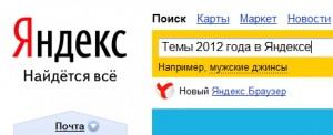 Что больше всего искали в Яндексе - темы 2012 года
