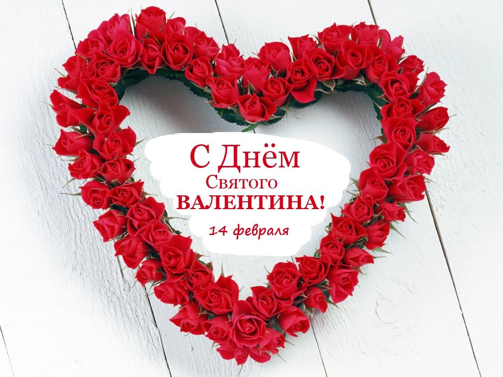 день святого валентина. фото