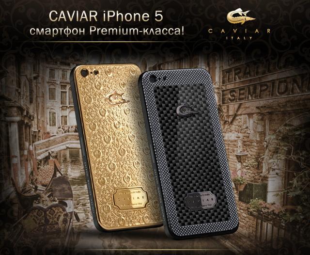 Caviar Golden Iphone 5 Premium