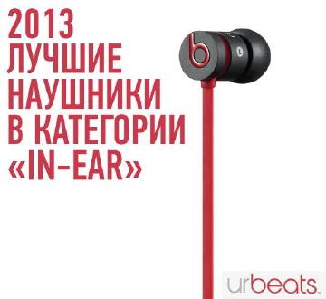 urBeats black