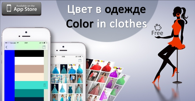 Color in clothes