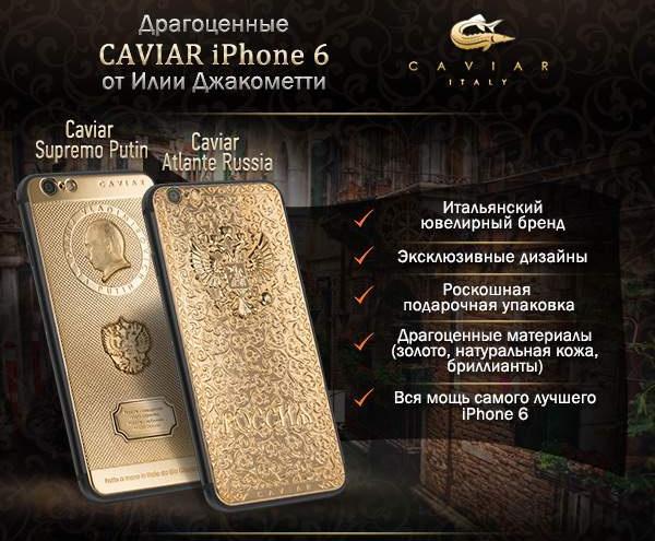 Caviar iPhone Supremo