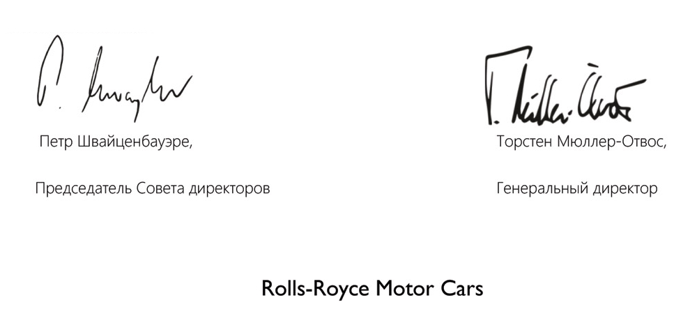 Rolls-Royce Podpisi