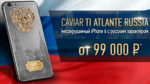 caviar iphone ti