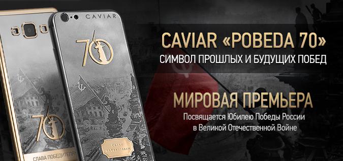 Caviar Pobeda70