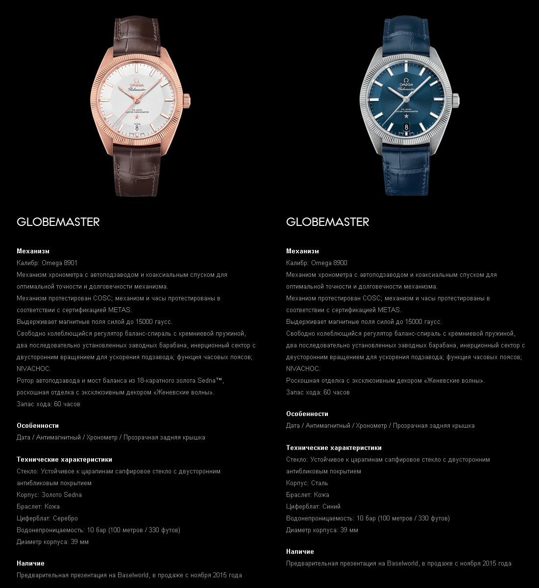Omega Master Chronometer 4