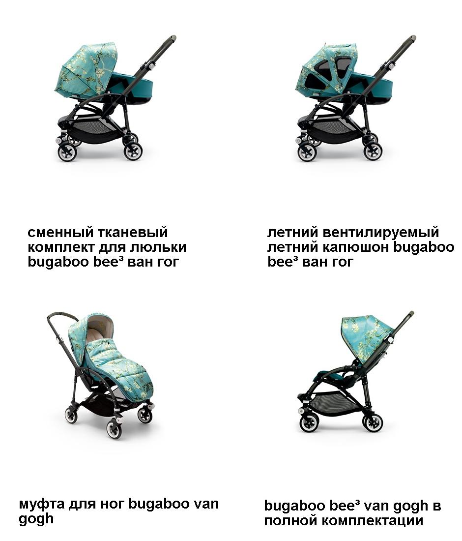 Bugaboo Van Gog 2