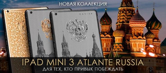 Caviar iPad Mini Atlante Russia