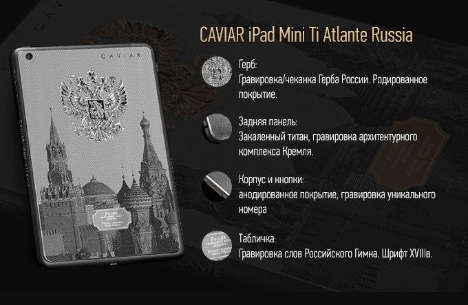 Необычный титановый iPad mini 3 в Ваших руках будет привлекать к себе восторженные взгляды! Настолько сложная и тонкая работа встречается не каждый день, и ювелиры Caviar применили весь свой опыт, знания и навыки, чтобы добиться такой потрясающе реалистичной, живой картины с изображением Кремля, которая выгравирована на задней панели планшета. За счет того, что в качестве основного материала мастера использовали закаленный титан, удалось передать ощущение прочности, несгибаемости и несокрушимости великой России. Да, этот iPad – это одновременно и неповторимый элемент Вашего стиля, и произведение искусства и манифест, транслирующий идеи верности своей стране. Покрытый белым золотом объемный Герб довершает сложный композиционный ансамбль и придает еще больше убедительности и эффектности этому непревзойденному аксессуару.