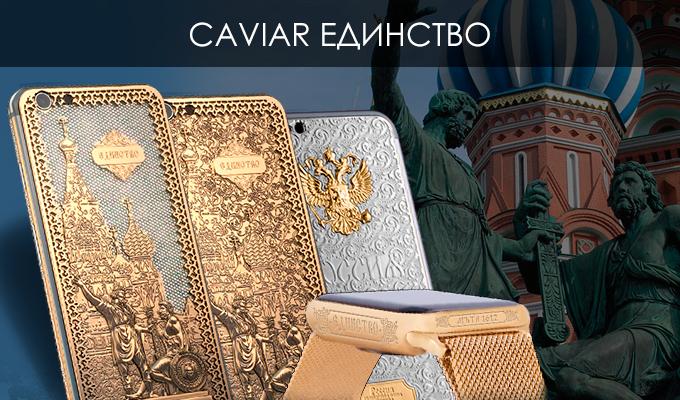 Caviar iPhone 6s Edinstvo 2